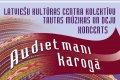 """LKC kolektīvu tautas mūzikas un deju koncerts """"AUDIET MANI KAROGĀ"""""""