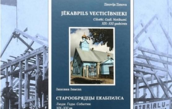 """Aicina uz Zinovijas Zimovas grāmatas """"Jēkabpils vecticībnieki"""" atvēršanas svētkiem"""