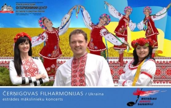 ČERŅIGOVAS FILHARMONIJAS (Ukraina) estrādes mākslinieku koncerts