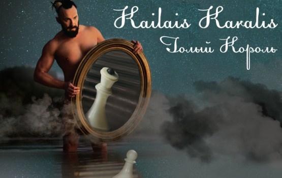 """Daugavpils teātrī pirmizrāde muzikālai izrādei """"Kailais karalis"""""""
