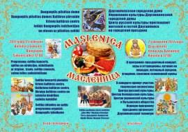 Daugavpilī svinēs Masļeņicu