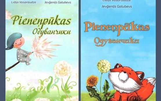 """Lidijas Vasaraudzes un Jevģenija Golubeva grāmatas prezentācija Bērnu bibliotēkā """"Zīlīte"""""""