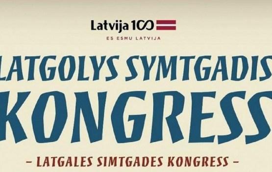 Latgales latviešu kongresa simtgadei veltīta novadmācības stunda