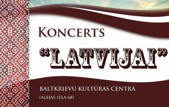 Svētku koncerts tiks veltīts Latvijas Republikai