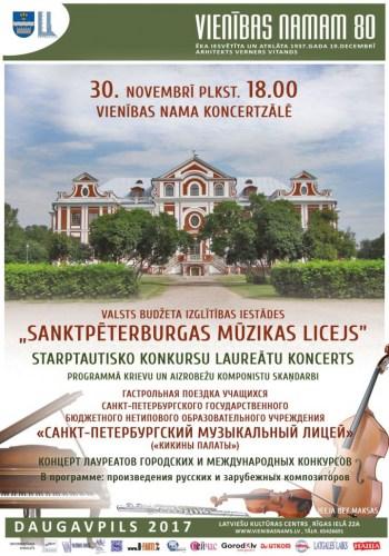 """Starptautisko konkursu laureātu koncerts """"Sanktpēterburgas Mūzikas licejs"""" Daugavpilī"""