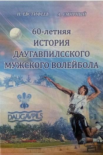 Prezentēs grāmatu par vīriešu volejbola vēsturi Daugavpilī