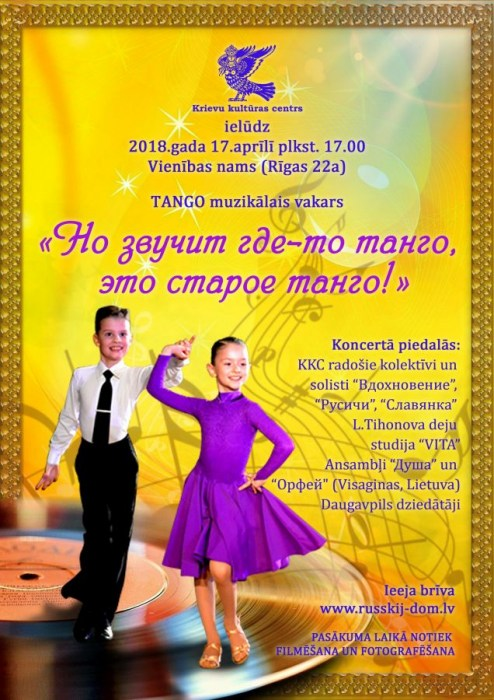 Ielūdzam jūs uz tango!