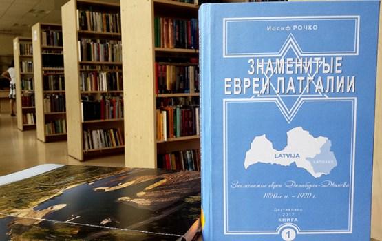 Bibliotēka saņem dāvanā grāmatu par Latgales ebrejiem