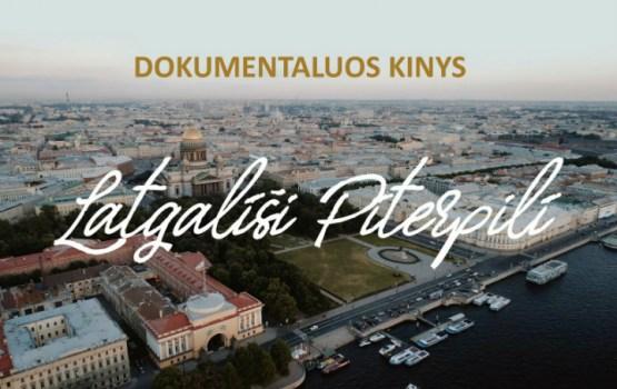 """Dokumentālās filmas """"Latgalīši Pīterpilī"""" pirmizrāde Daugavpilī"""