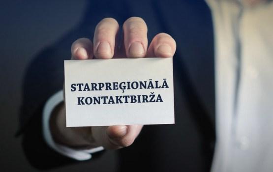 Nupat aizvadīta LTRK rīkotā Starpreģionālā kontaktbirža Rīga – Daugavpils